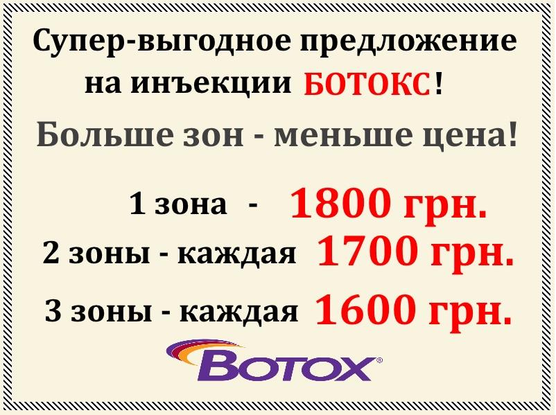 acbotox