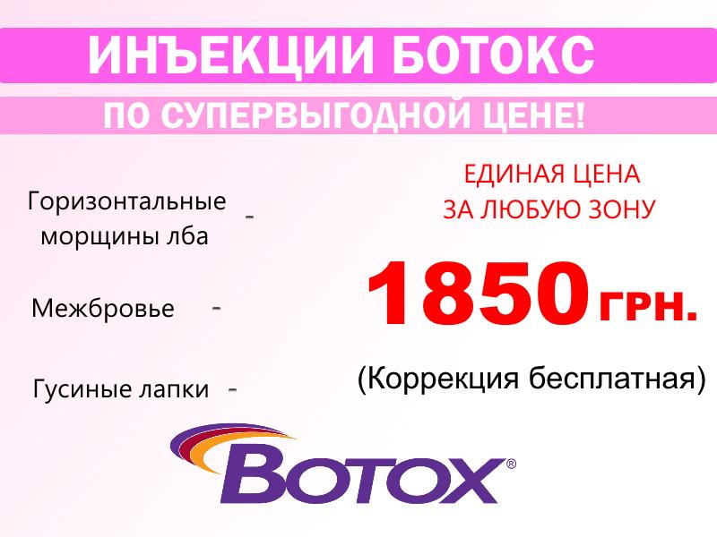 Botoxjune