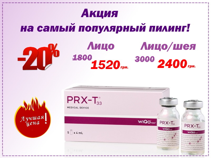 pilingprx1