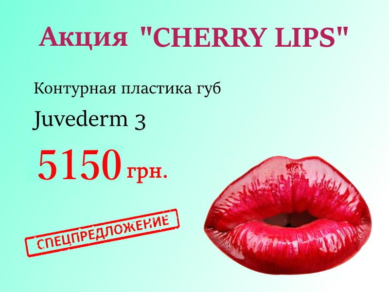Cherrylips2021