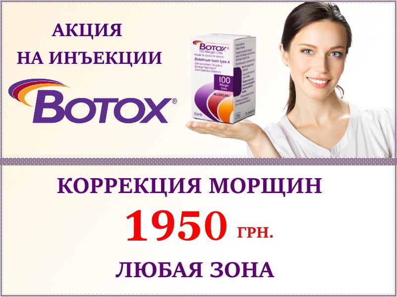 botox2021